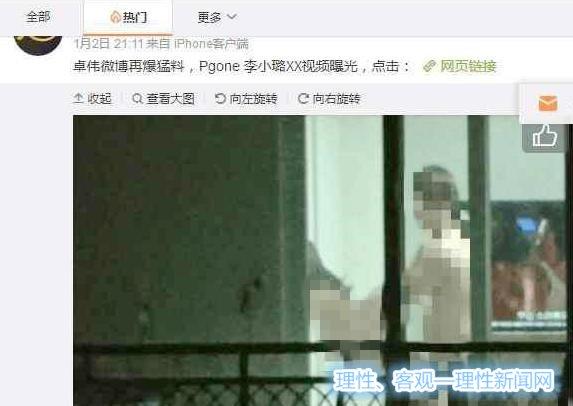 李小璐出轨视频完整版 pgone抱着李小璐上厕所亲手为其服务